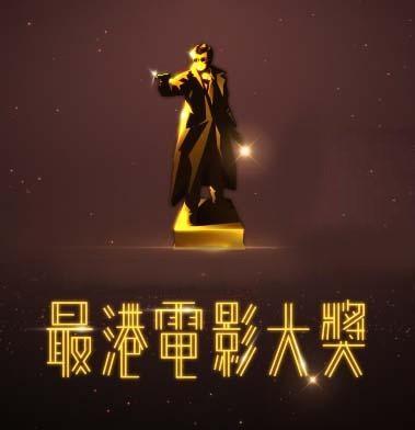 最港電影大獎