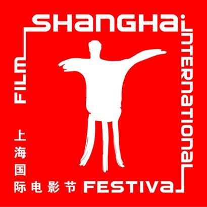 上海國際影展
