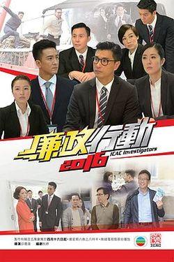 廉政行動2016