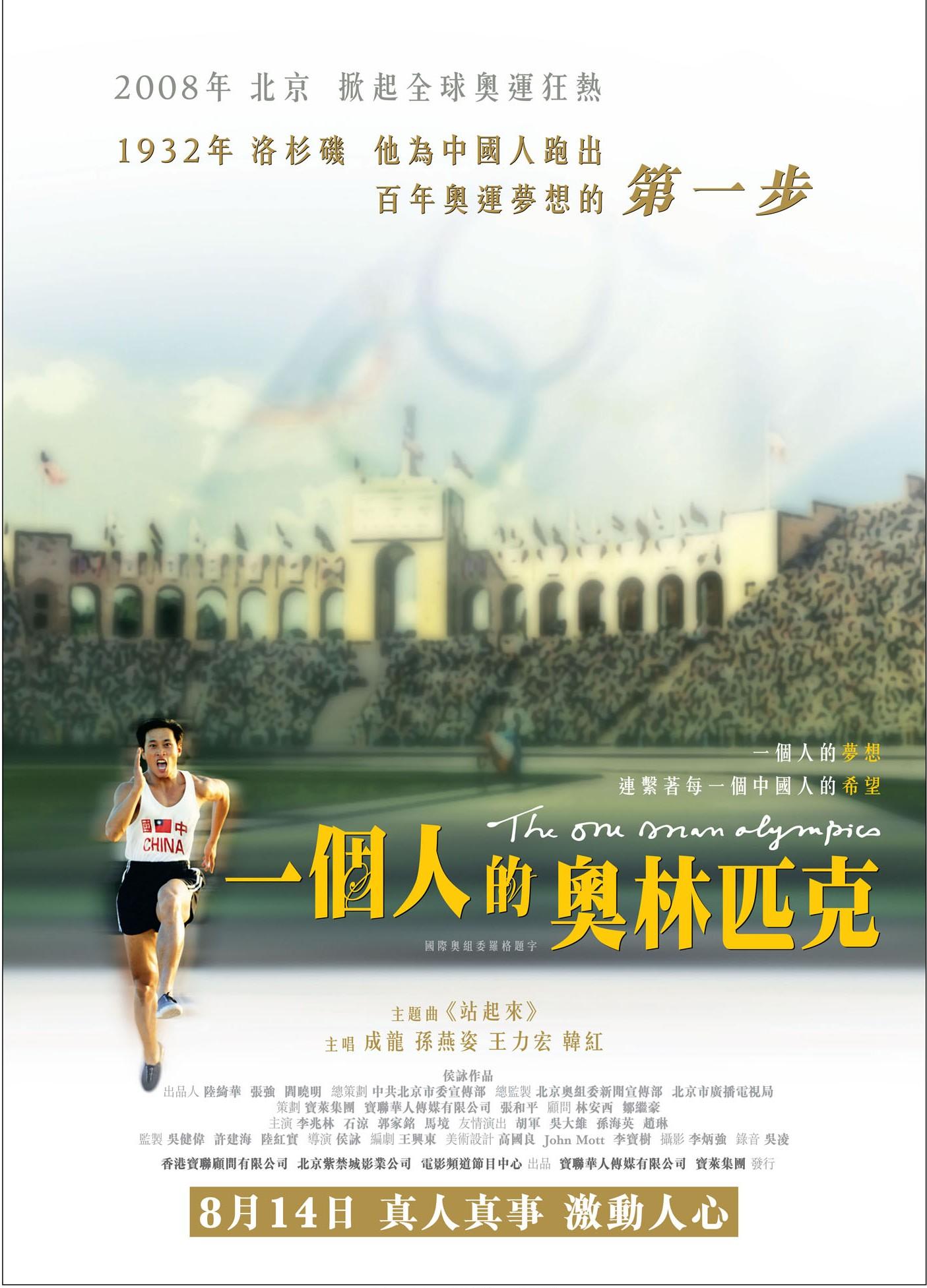 一個人的奧林匹克