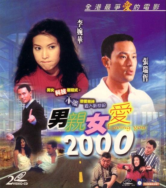 男親女愛2000