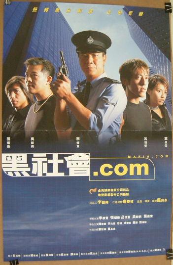 黑社會.com