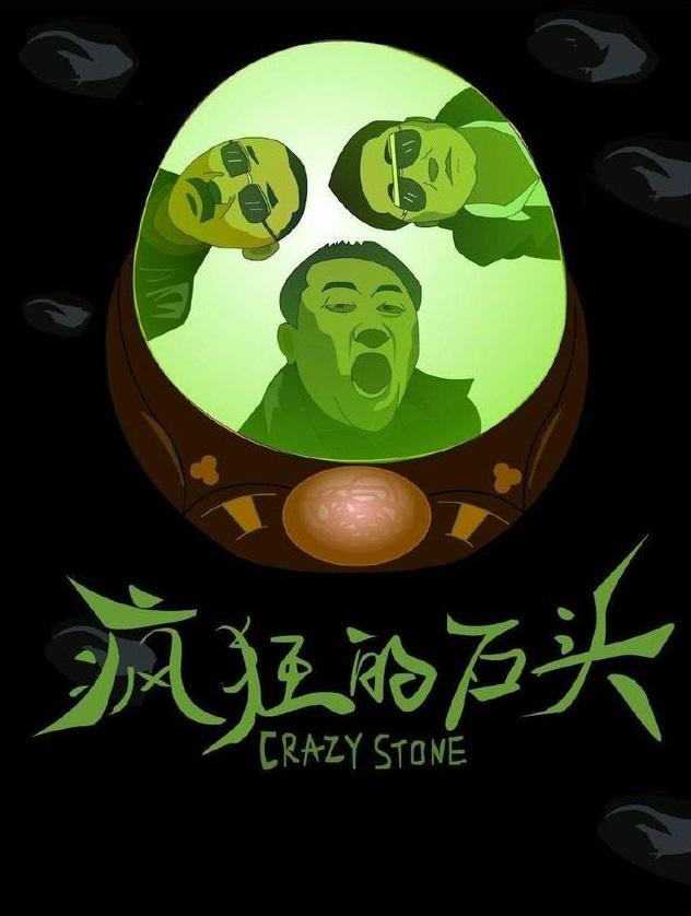 瘋狂的石頭