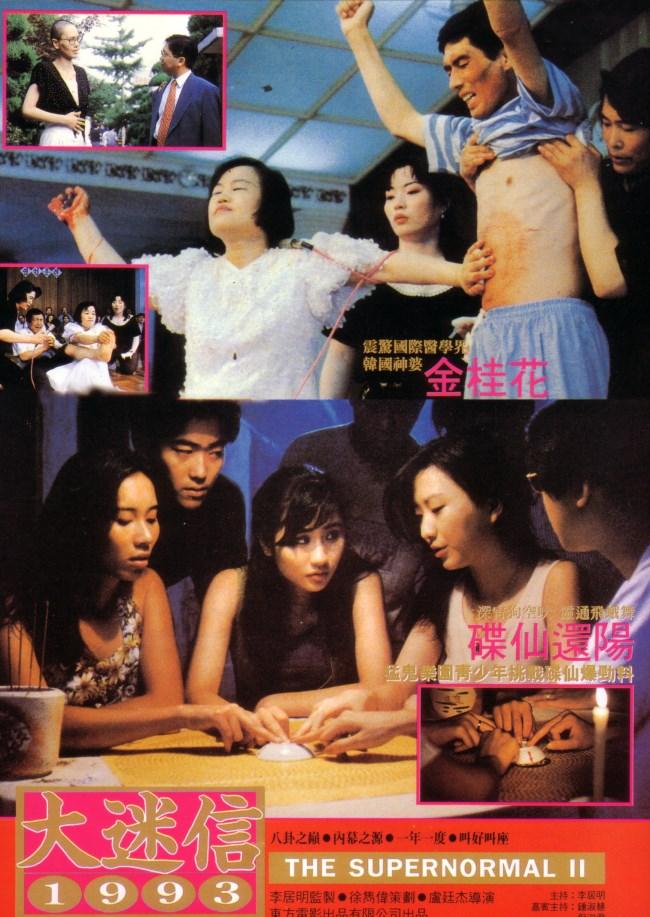 大迷信1993