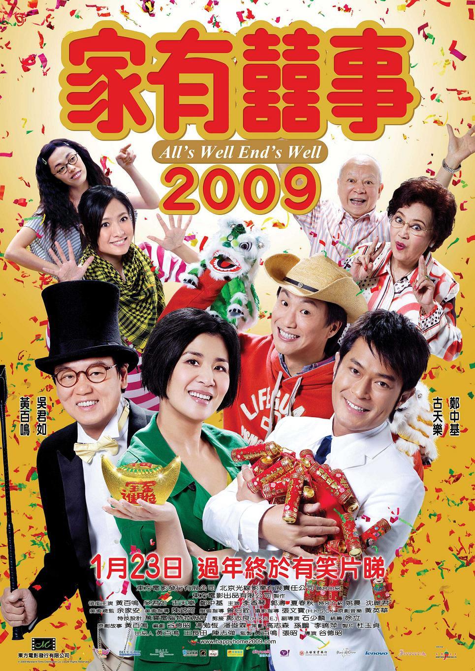 家有囍事2009