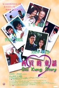 西貢的童話
