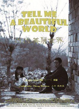 說說美麗世界