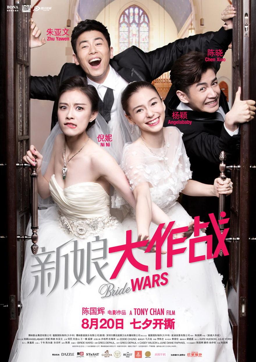新娘大作戰