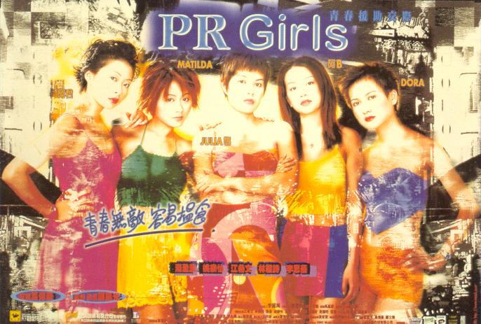 PR Girls青春援助交際