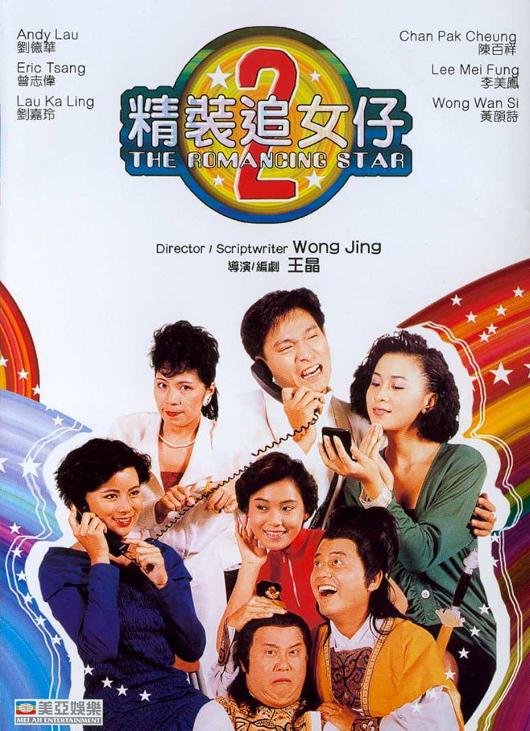 福星假期2之香港電視台有難