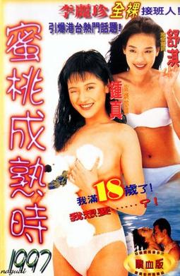 蜜桃成熟時1997