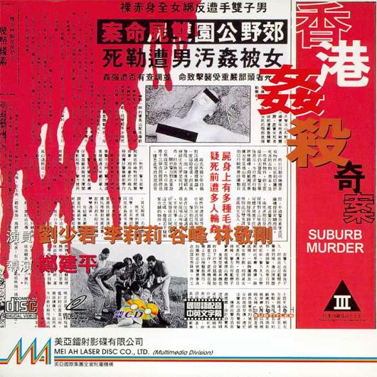 香港姦殺奇案