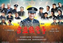 營盤鎮警事