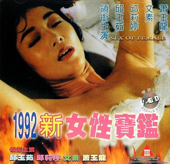 1992女性寶鑒