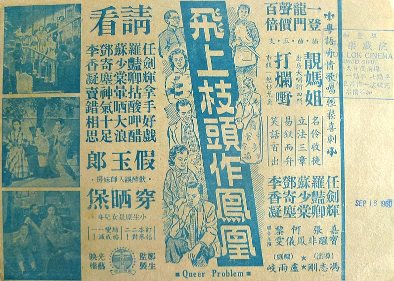 任劍輝舞台奮鬥史