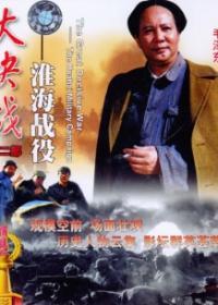 大決戰第二部:淮海戰役