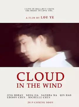 風中有朵雨做的雲