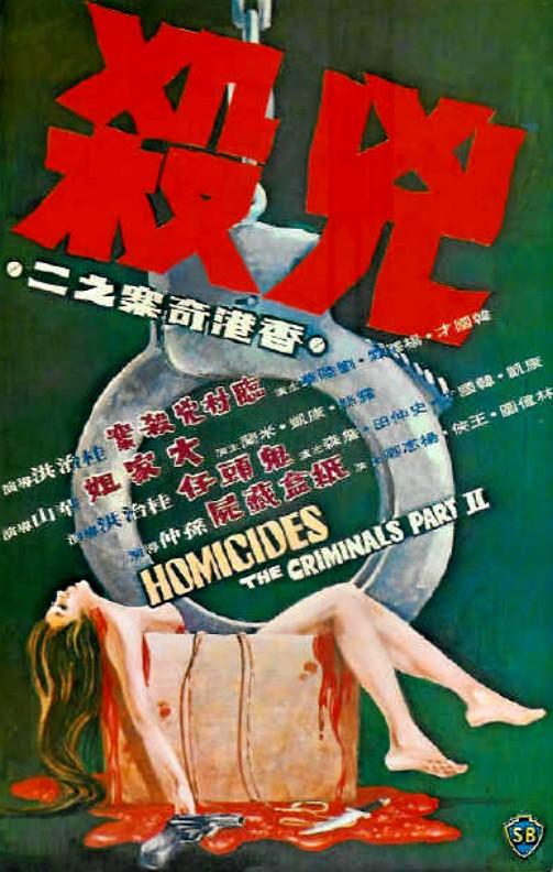 香港奇案之二《兇殺》