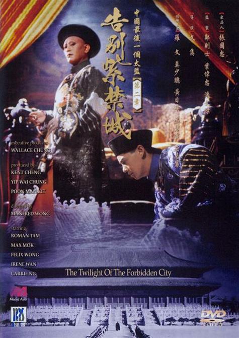中國最後一個太監第二章告別紫禁城