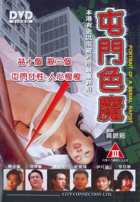 香港奇案之屯門色魔