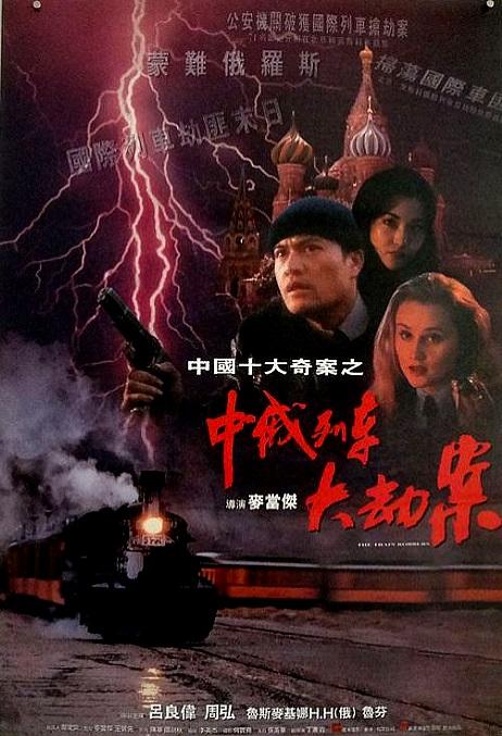 中俄列車大劫案
