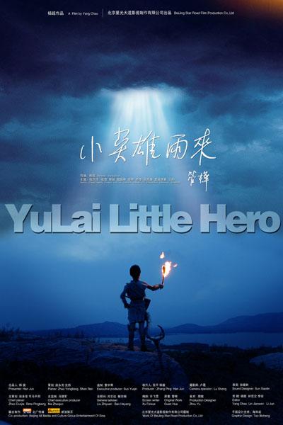 小英雄雨來