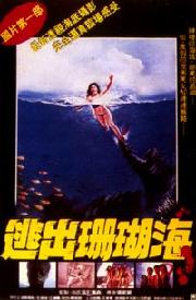 逃出珊瑚海