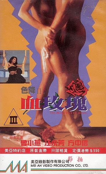 色降II之血玫瑰