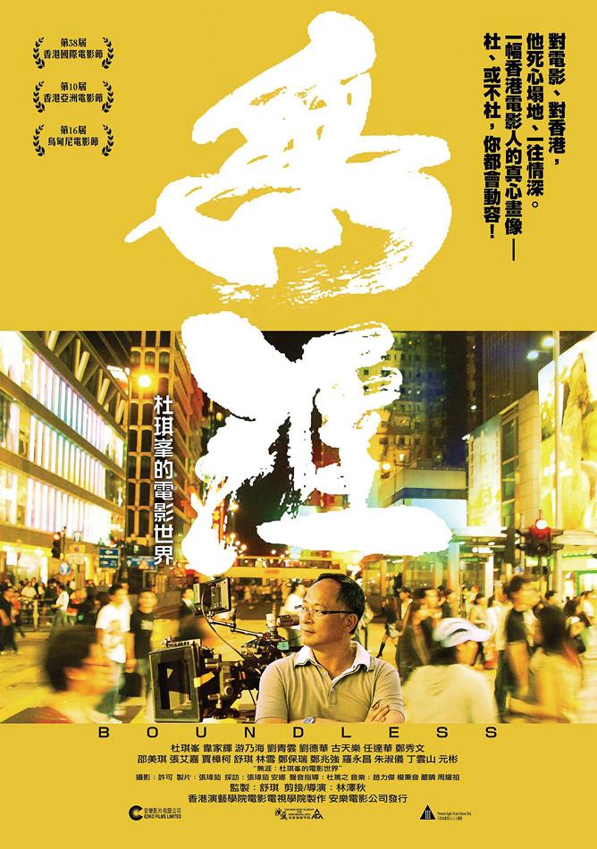 無涯:杜琪峰的電影世界