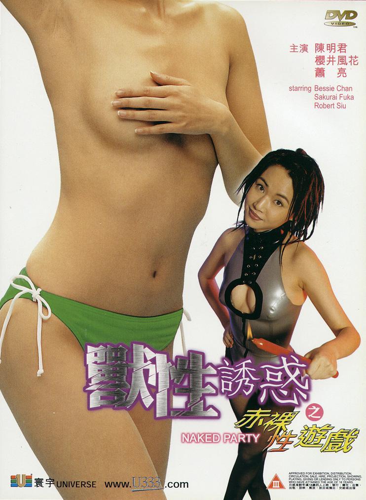 獸性誘惑之赤裸性遊戲