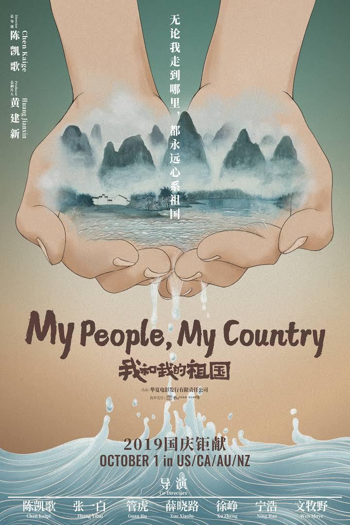 我和我的祖國