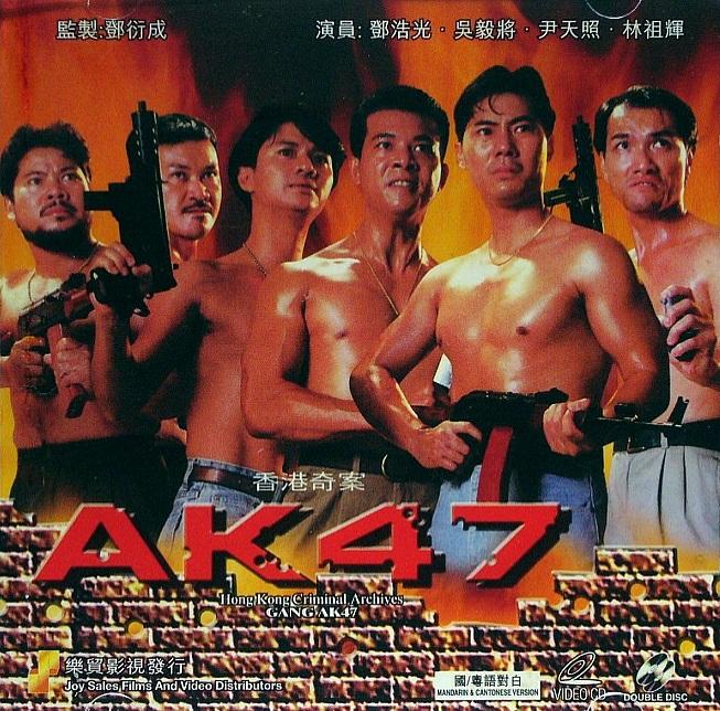香港奇案之AK47