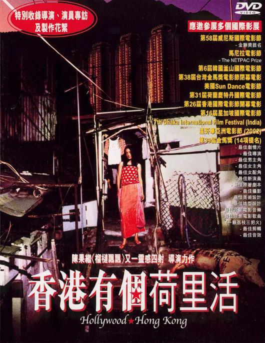 香港有個荷里活