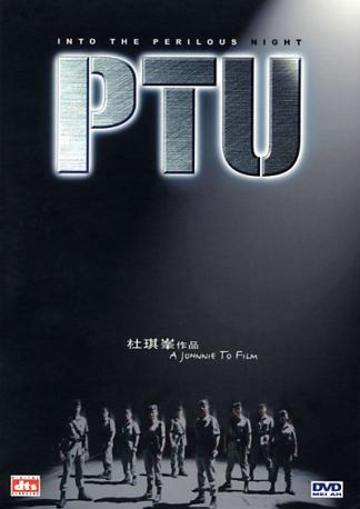 PTU機動部隊
